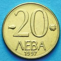 Болгария 20 левов 1997 год.