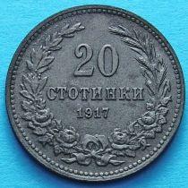 Болгария 20 стотинок 1917 год.