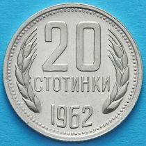 Лот 20 монет. Болгария 20 стотинок 1962 год.
