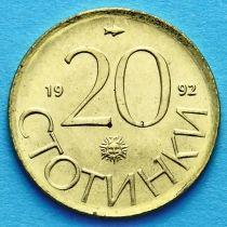 Лот 10 монет. Болгария 20 стотинок 1992 год.