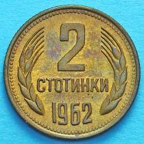 Болгария 2 стотинки 1962 год.