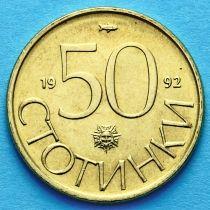 Лот 10 монет. Болгария 50 стотинок 1992 год.