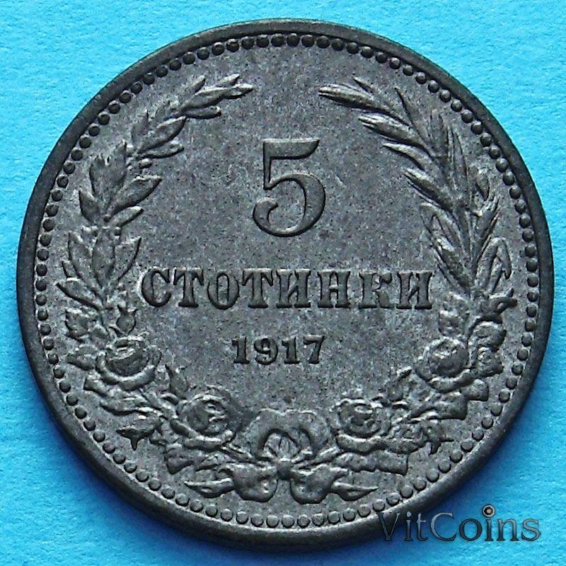 Монета Болгарии 5 стотинок 1917 год.