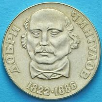 Болгария 2 лева 1972 год. Добри Чинтулов.