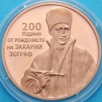 Болгария 2 лева 2010 год. Захарий Зограф.