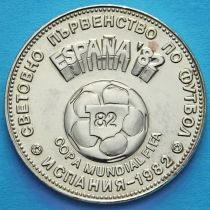 Болгария 2 лева 1980 год. Чемпионат мира по футболу.