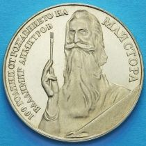 Болгария 5 левов 1982 год. Владимир Димитров.