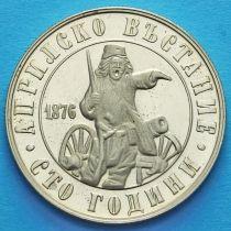 Болгария 2 лева 1976 год. Апрельское восстание.