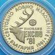 Монета Болгарии 1 лев 1981 год. Выставка охоты. PROOF.
