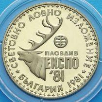 Болгария 1 лев 1981 год. Выставка охоты. PROOF.