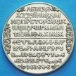 Монета Болгарии 2 лева 1981 год. Кириллический алфавит.