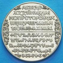 Болгария 2 лева 1981 год. Кириллический алфавит.