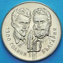 Болгария 5 левов 1981 год. Болгаро-венгерская дружба.