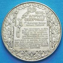 Болгария 2 лева 1981 год. Обориштенское собрание.