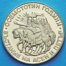 Болгария 2 лева 1981 год. Восстание Ассена и Петра.