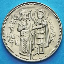 Болгария 2 лева 1981 год. Иван Асень II. BU.