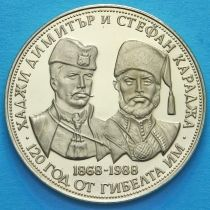 Болгария 5 левов 1988 год. 120 лет со дня смерти Хаджи Димитра и Стефана Караджа.