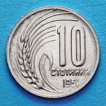 Болгария 10 стотинок 1951 год.