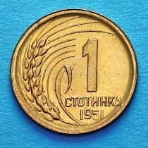 Болгария 1 стотинка 1951 год.