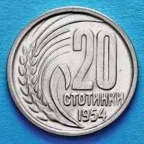 Болгария 20 стотинок 1954 год.