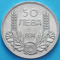 Болгария 50 левов 1934 год. Серебро.