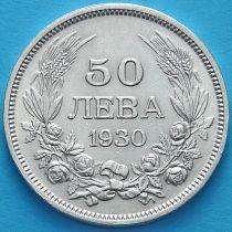 Болгария 50 левов 1930 год. Серебро. №1
