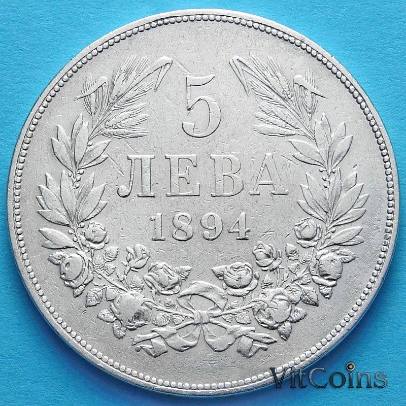 Монета Болгарии 5 левов 1894 год. Серебро.