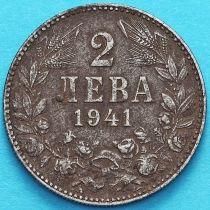 Болгария 2 лева 1941 год. №3