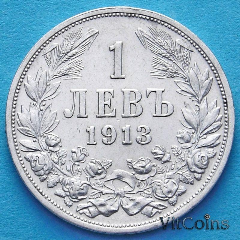 Монета Болгарии 1 лев 1913 год. Серебро.