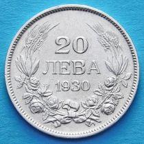 Болгария 20 левов 1930 год. Серебро.
