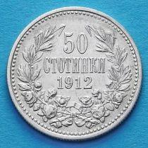 Болгария 50 стотинок 1912 год. Серебро.