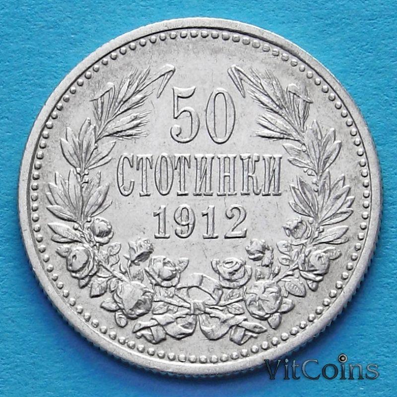 Монета Болгарии 50 стотинок 1912 год. Серебро.