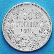 Болгария 50 стотинок 1913 год. Серебро.