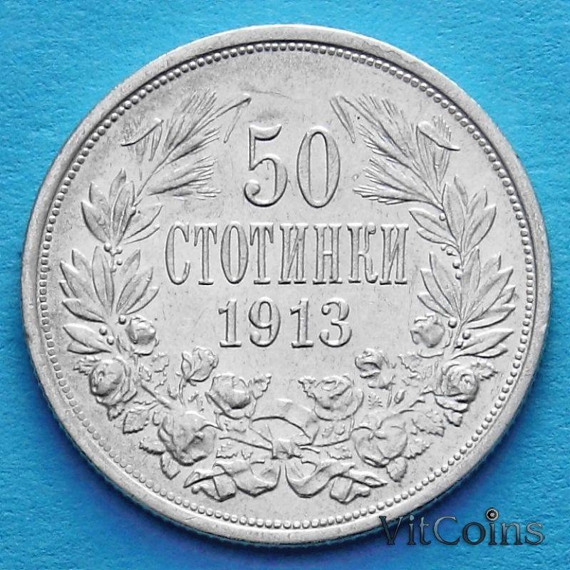 Монета Болгарии 50 стотинок 1913 год. Серебро.