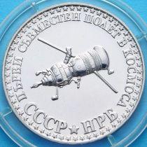 Болгария 10 левов 1979 год. Первый совместный полет. Серебро.