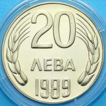 Болгария 20 левов 1989 год.