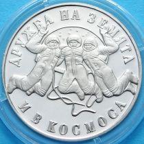 Болгария 20 левов 1988 год. Второй совместный полет. Серебро.