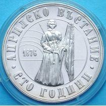 Болгария 5 лева 1976 год. Апрельскому Восстанию 100 лет. Серебро