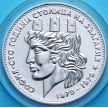 Монеты Болгарии 20 левов 1979 год. 100 лет Софии