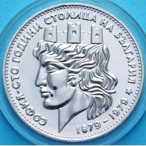 Болгария 20 левов 1979 год. 100 лет Софии. Серебро