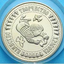 Болгария 5 левов 1988 год. Четвертая детская ассамблея.