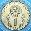 Монета Болгарии 1 лев 1980 год. Футбол - Испания 1982.