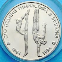 Болгария 50 левов 1994 год. Гимнастика.