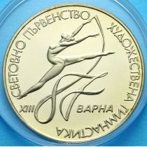 Болгария 2 лева 1987 год. Художественная гимнастика.