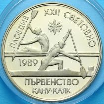 Болгария 2 лева 1989 год. Гребля.
