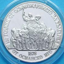Болгария 20 левов 1988 год. 110 лет освобождения. Серебро.