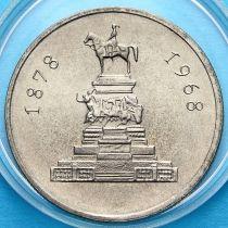 Болгария 1 лев 1969 год. Освобождение от османского ига.