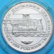 Болгария 20 левов 1988 год. Железной дороге 100 лет. Серебро.