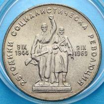 Болгария 1 лев 1969 год. 25 лет революции.