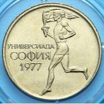 Болгария 50 стотинок 1977 год. Универсиада в Софии.